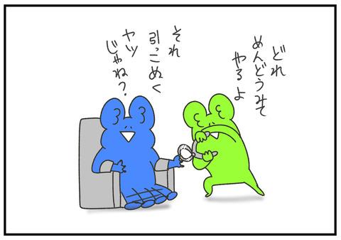 R2.7.19 甘えんぼな夫 2