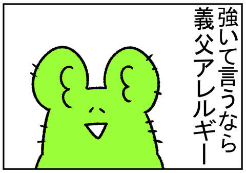 32R1.11.12 拒絶反応 4