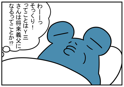 5 起きてた 8