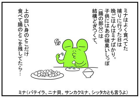 H30.6.9 ばあちゃんとミナ貝 3