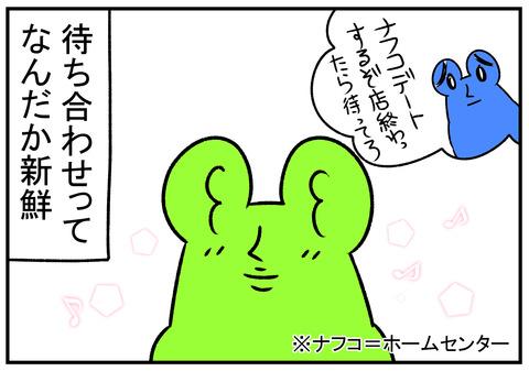 R31.7.6 待ち合わせ 2