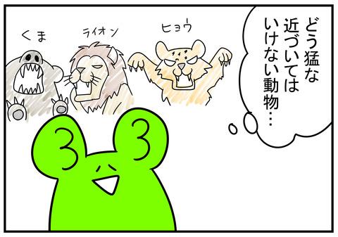 16 どう猛な生き物 2