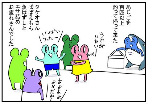H30.8.20 あじご釣り 5