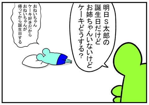 H9.22 姉弟愛 5