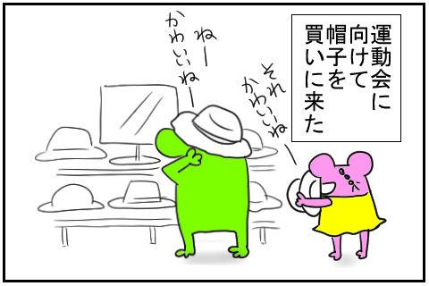 帽子を買いに。1
