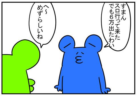 12 はんぶんこ 2