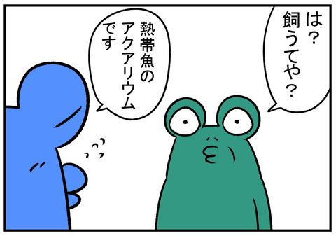 H30.8.18 海行くぞ ミナ貝とるぞ 4