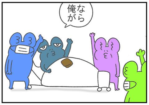 4コマ漫画  12