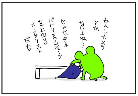13 きがきく義母 9