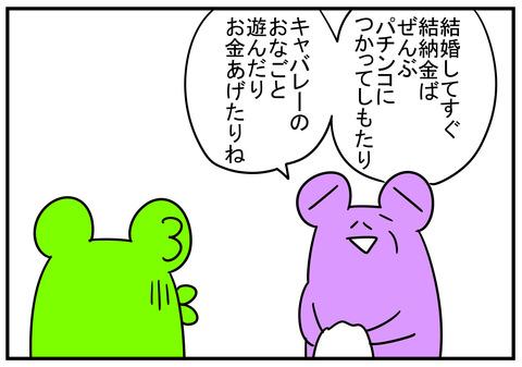 16 菩薩義母 3