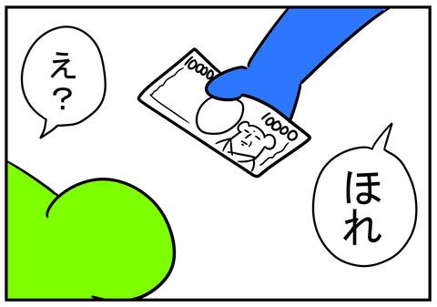 12 はんぶんこ 3