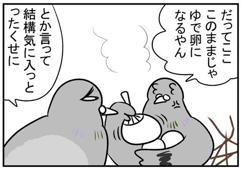H30.7.25 鳩の巣 6