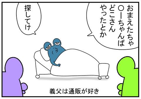 R31.5.15 おしゃべりみーちゃん 3