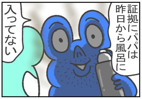 R2.7.29 制汗スプレー AG 5