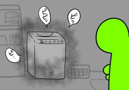 洗濯機がピ