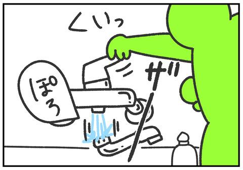R2.5.10 水道がはずれた 1