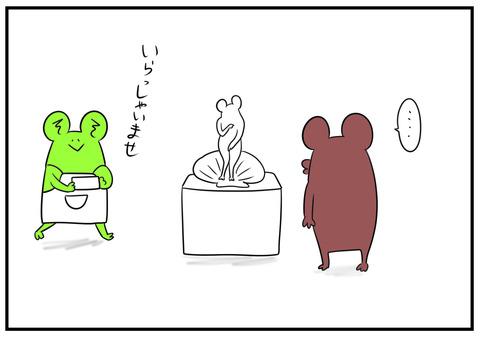 5 個人経営の店 3