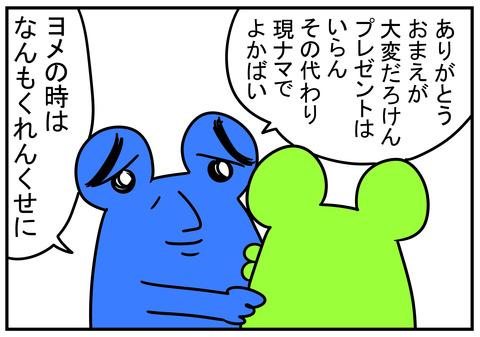 12 うまい棒 2