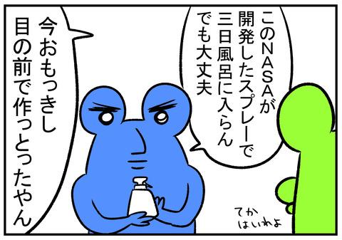 H30.7.26 ハッカ油 4