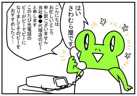 28 営業電話 6