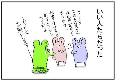 H31.4.13 役員決めとくじ引き 7