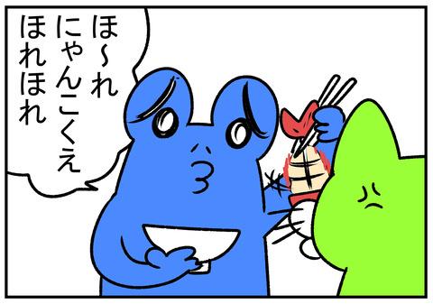 R31.7.3 鯛のあら汁 4