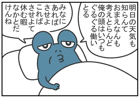 R2.3.25 義父は忙しい 2