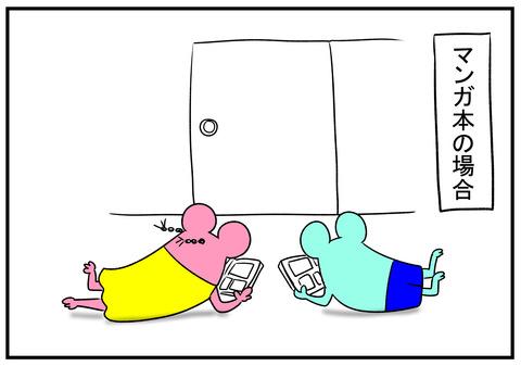 H30.11.17 漫画を読んで欲しい母 3