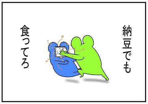 R1.12.21 唐揚げと納豆 7