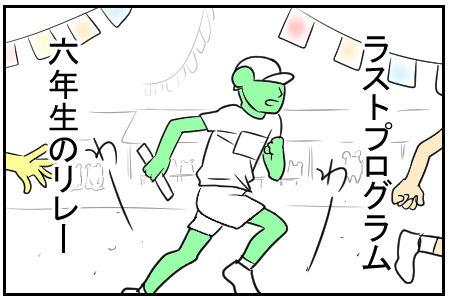 25 運動会 1