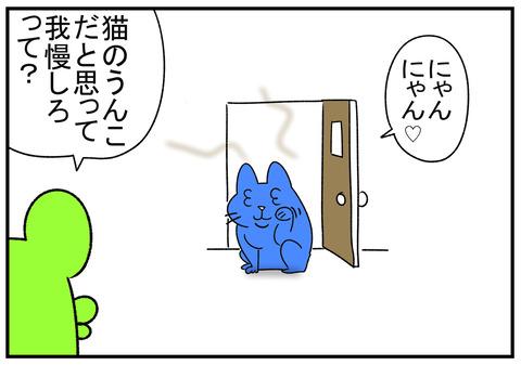 R2.1.16 猫のうんこと旦那のうんこ 4