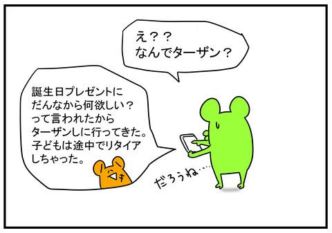 3 ワイルドなK姉 4