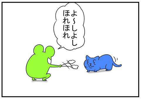 R2.1.16 猫のうんこと旦那のうんこ 5
