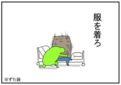H30.11.18 強がる義父 4