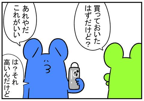 H31.3.12 制汗スプレー きく 3