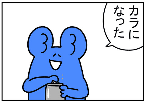 R31.5.29 グランズレメディがなくなった 4