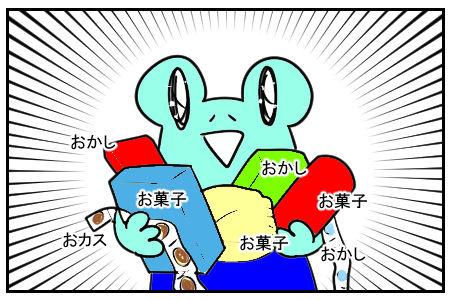 30 お菓子沢山 4