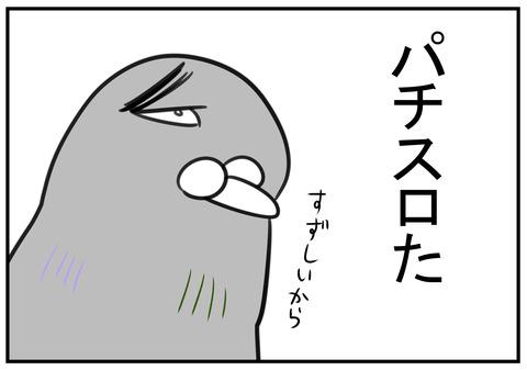 H30.7.25 鳩の巣 8