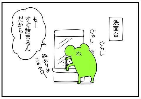 28 か~っぺ 1