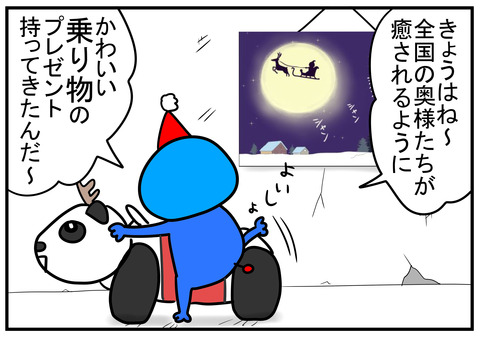 25 ぱぱえもんメーリークリスマス2016 4