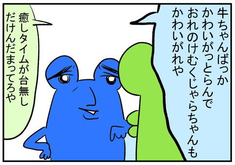 8 けむくじゃらちゃん 2