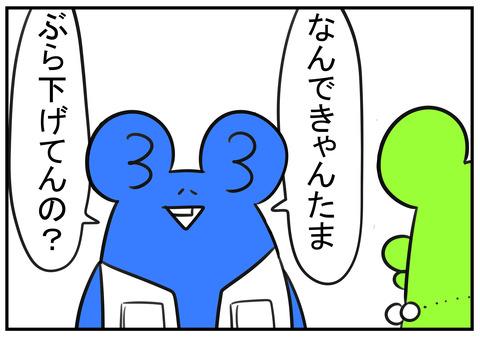 18 きゃんたま 6
