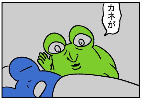R1.12.5 寝息が 6