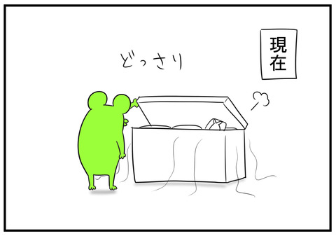 冷凍庫と義父 7