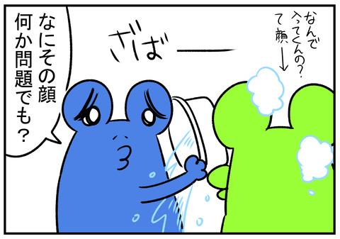 H30.11.13 怒ると黙るタイプ 3