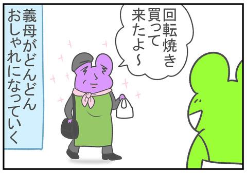 R3.4.21 朝風呂に入る夫 3