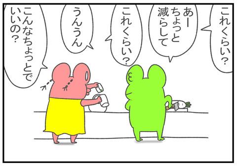4コマ漫画  R2.11.5 2