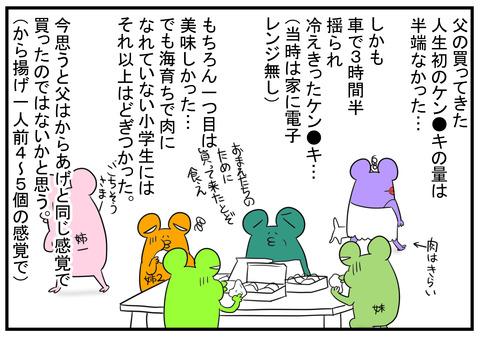 H30.5.28 タケオのお土産 3