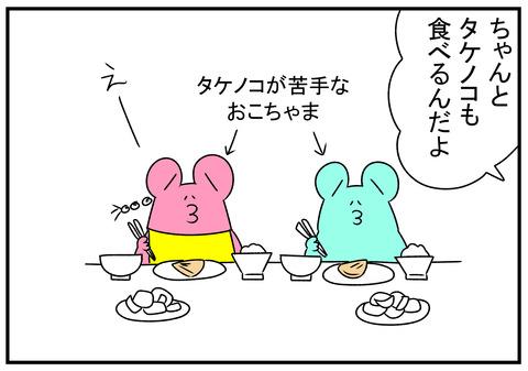 H31.4.22 春の山菜 1