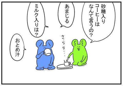 H30.8.31 甘い汁 4